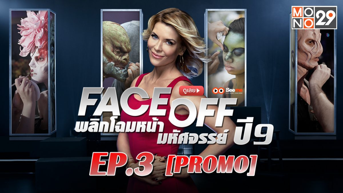 Face Off พลิกโฉมหน้ามหัศจรรย์ ปี9 EP.3 [PROMO]