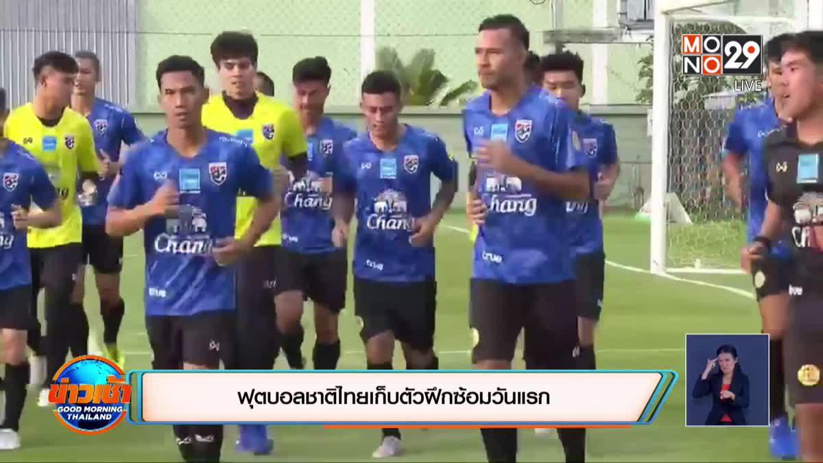 ฟุตบอลชาติไทยเก็บตัวฝึกซ้อมวันแรก