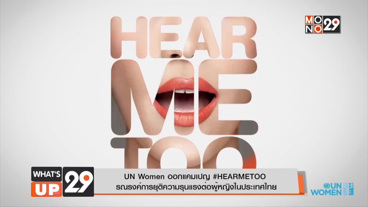 UN Women ออกแคมเปญ #HEARMETOOรณรงค์การยุติความรุนแรงต่อผู้หญิงในประเทศไทย