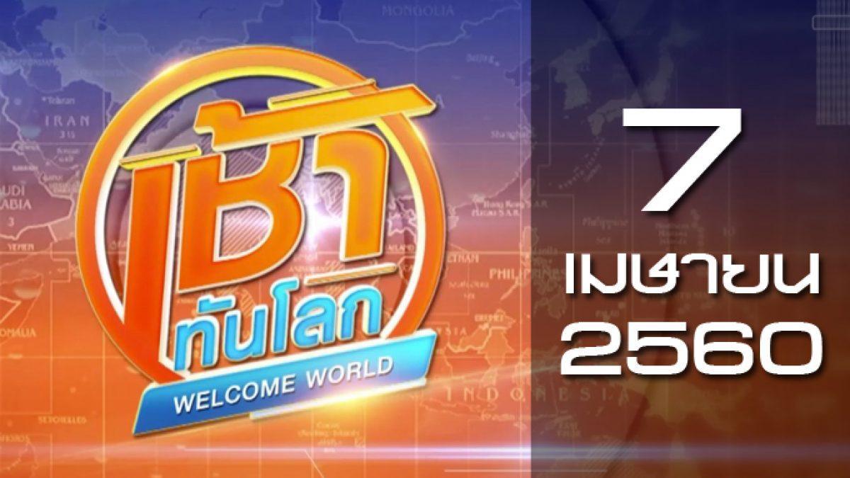 เช้าทันโลก Welcome World 07-04-60