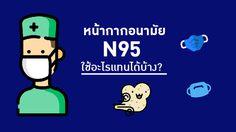 ไม่มี หน้ากากอนามัย N95 ใช้อะไรแทนได้บ้าง
