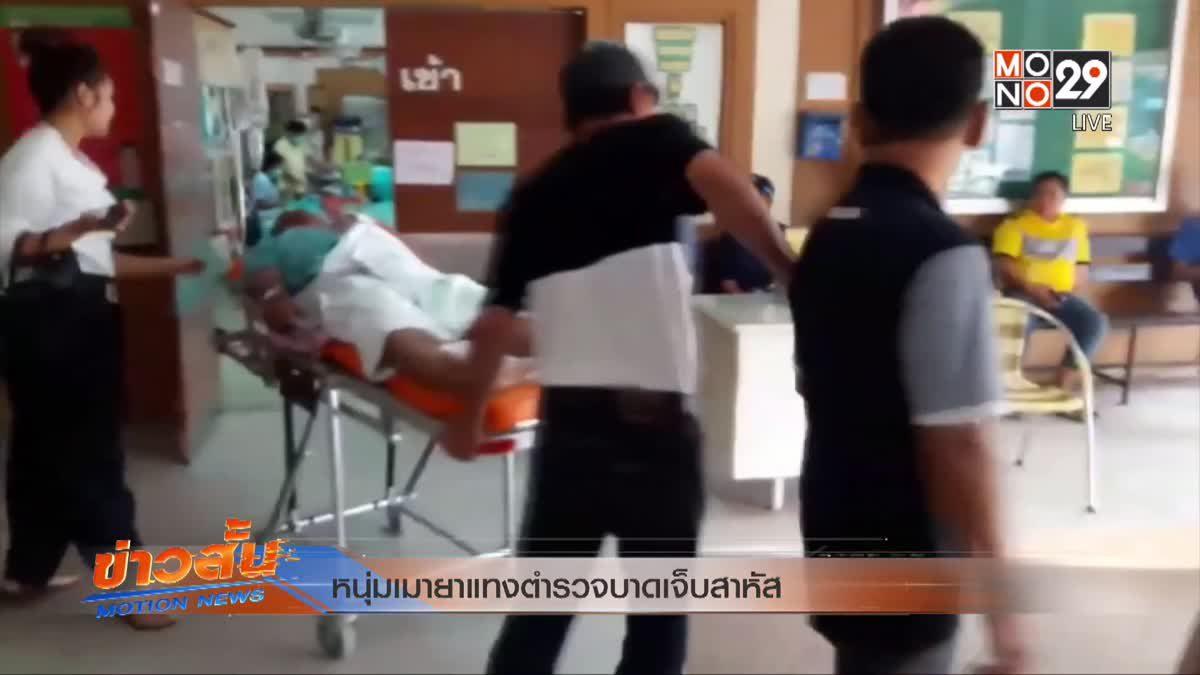 หนุ่มเมายาแทงตำรวจบาดเจ็บสาหัส