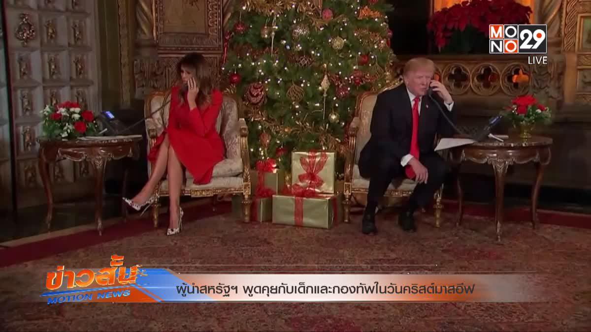 ผู้นำสหรัฐฯ พูดคุยกับเด็กและกองทัพในวันคริสต์มาสอีฟ