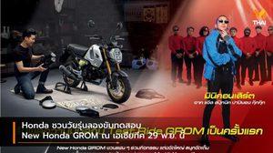 Honda ชวนวัยรุ่นลองขับทดสอบ New Honda GROM ณ เอเชียทีค 29 พ.ย. นี้