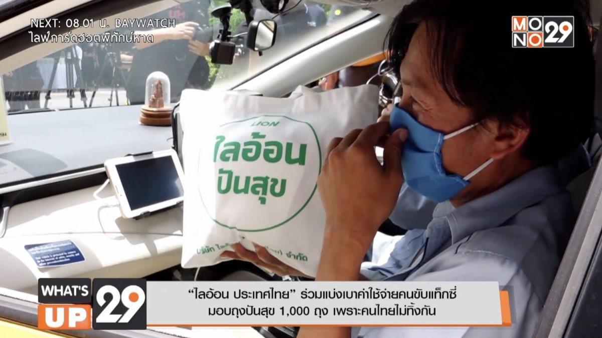 """""""ไลอ้อน ประเทศไทย"""" ห่วงใยคนขับแท็กซี่ จัดโครงการมอบถุงปันสุข จำนวน 1,000 ถุง"""