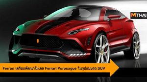 Ferrari เตรียมพัฒนาโมเดลใหม่ Ferrari Purosague ในรูปแบบรถ SUV