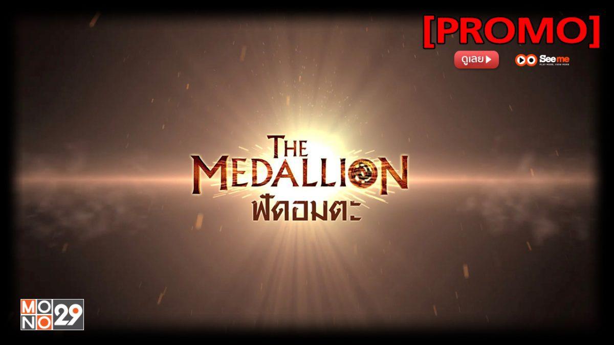 The Medallion ฟัดอมตะ [PROMO]