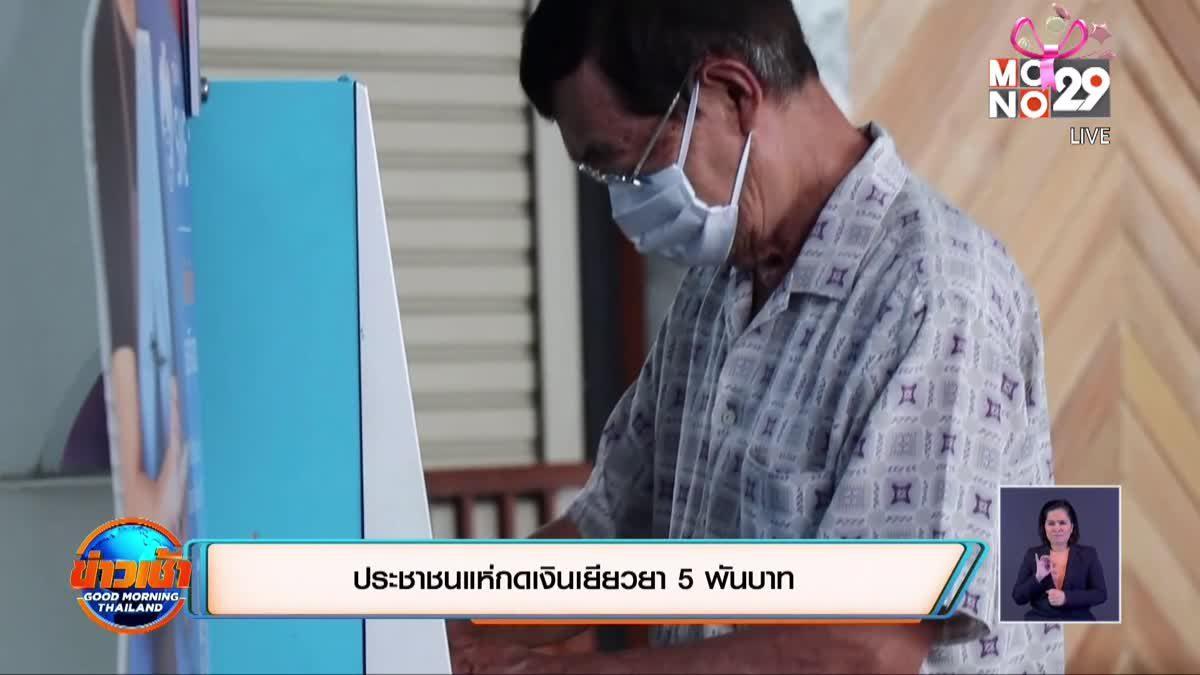ประชาชนแห่กดเงินเยียวยา 5 พันบาท บางคนผิดหวัง เงินยังไม่เข้าบัญชี