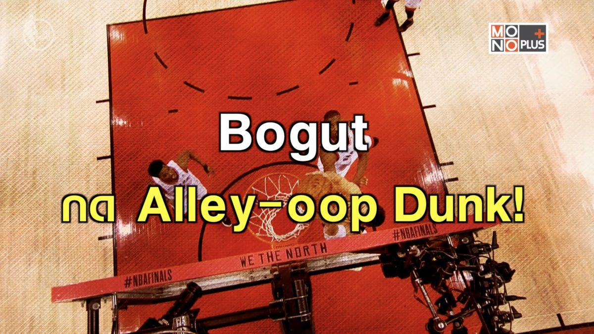 Bogut กด Alley-oop Dunk!
