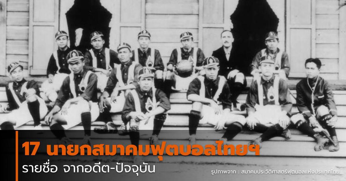 104 ปี 17 นายกสมาคมฟุตบอลไทยฯ