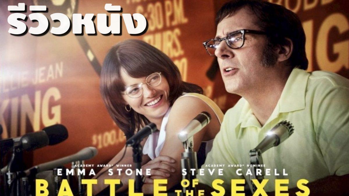 รีวิวหนัง Battle of the Sexes