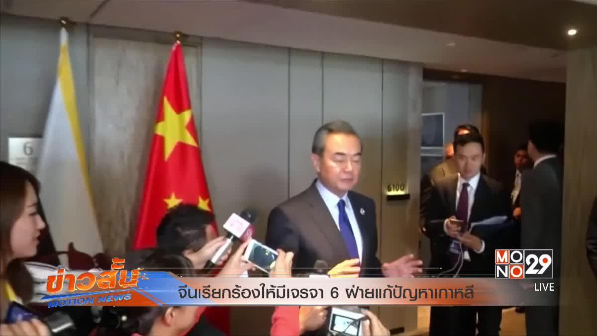 จีนเรียกร้องให้มีเจรจา 6 ฝ่ายแก้ปัญหาเกาหลี
