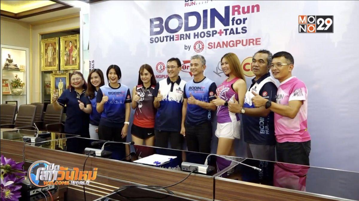 เตรียมจัดงาน BODIN RUN 2020