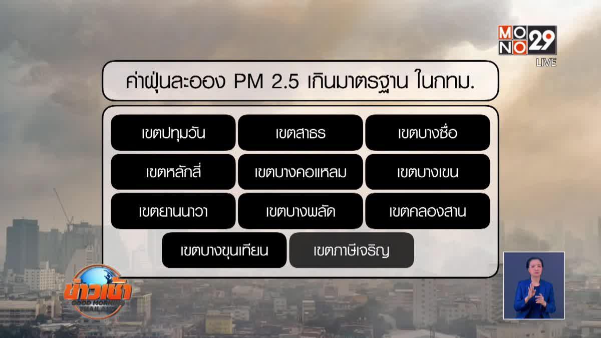 ฝุ่น PM 2.5 เกินเกณฑ์มาตรฐาน 15 พื้นที่ กทม.-ปริมณฑล