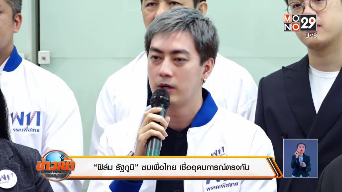 """""""ฟิล์ม รัฐภูมิ""""ซบเพื่อไทย เชื่ออุดมการณ์ตรงกัน"""