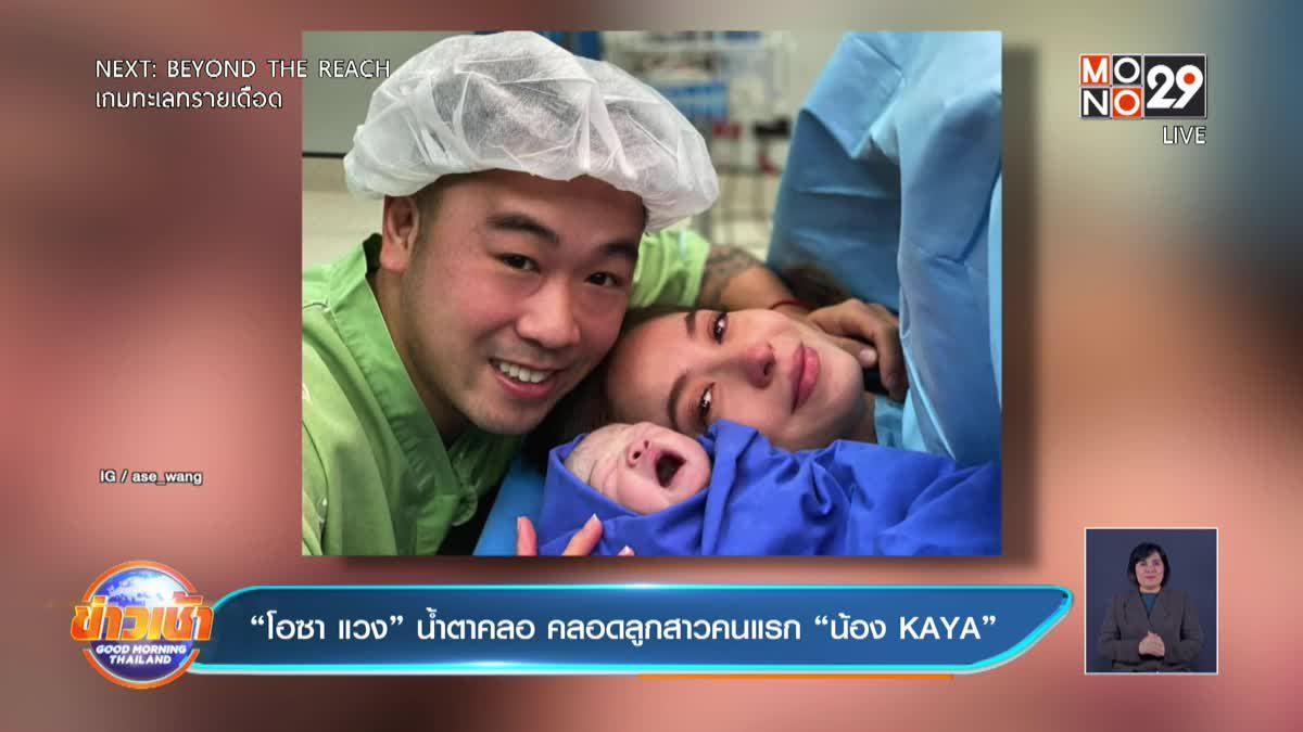 """""""โอซา แวง"""" น้ำตาคลอ คลอดลูกสาวคนแรก """"น้อง KAYA"""""""