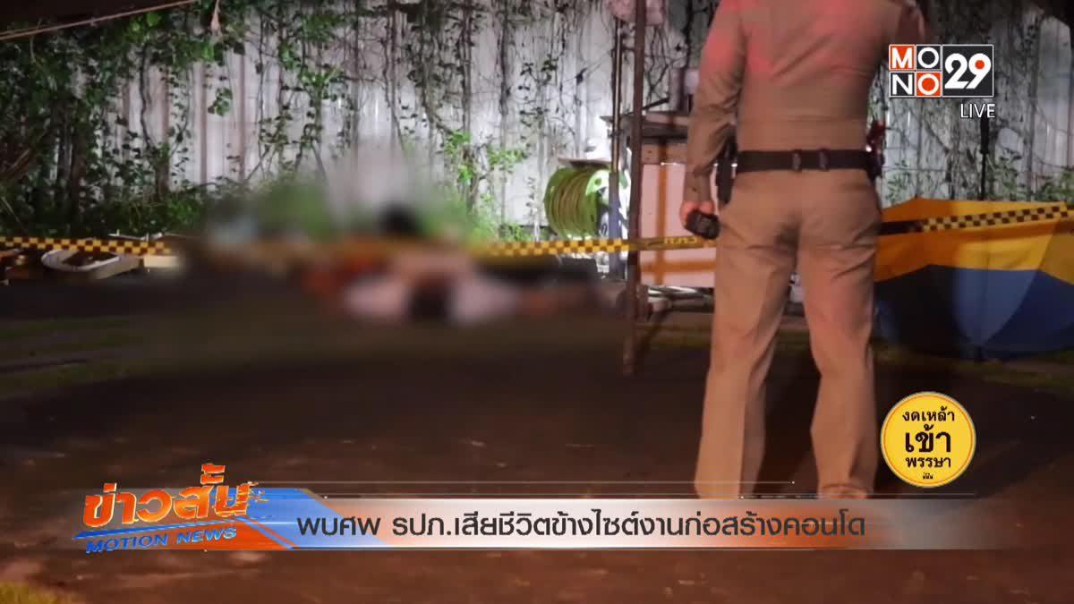 พบศพ รปภ.เสียชีวิตข้างไซต์งานก่อสร้างคอนโด