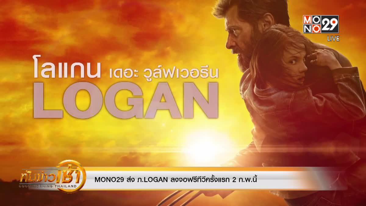 MONO29 ส่ง ภ.LOGAN ลงจอฟรีทีวีครั้งแรก 2 ก.พ.นี้