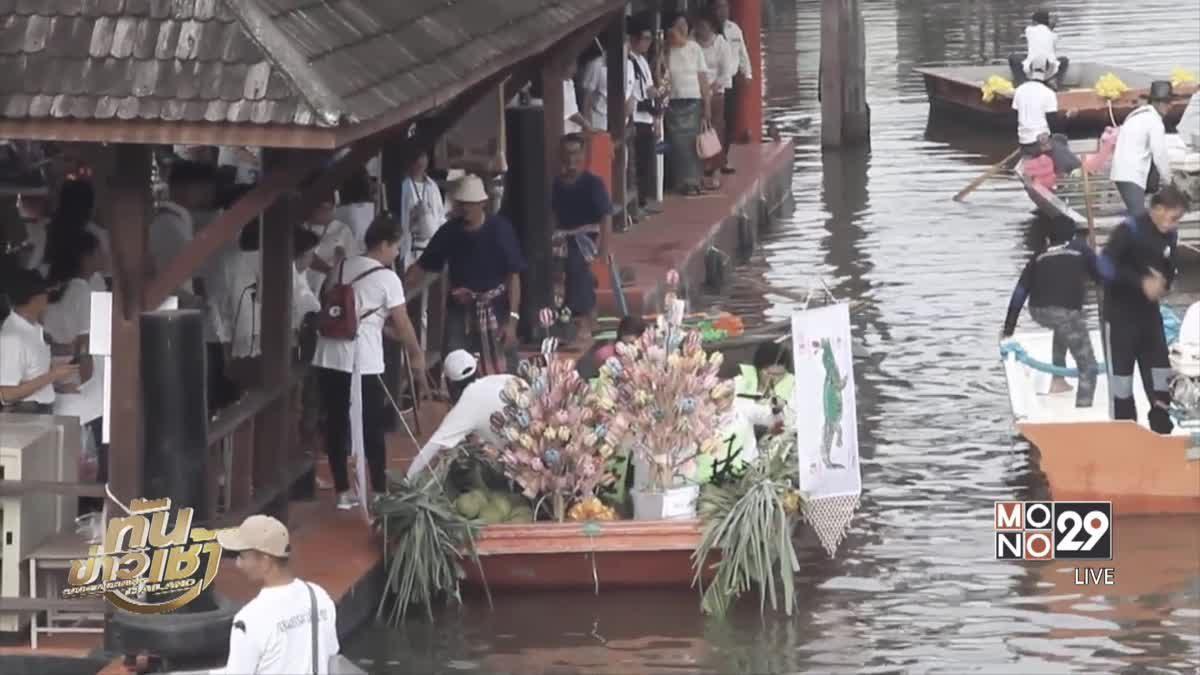 ทอดกฐินทางน้ำ หนึ่งเดียวในไทย