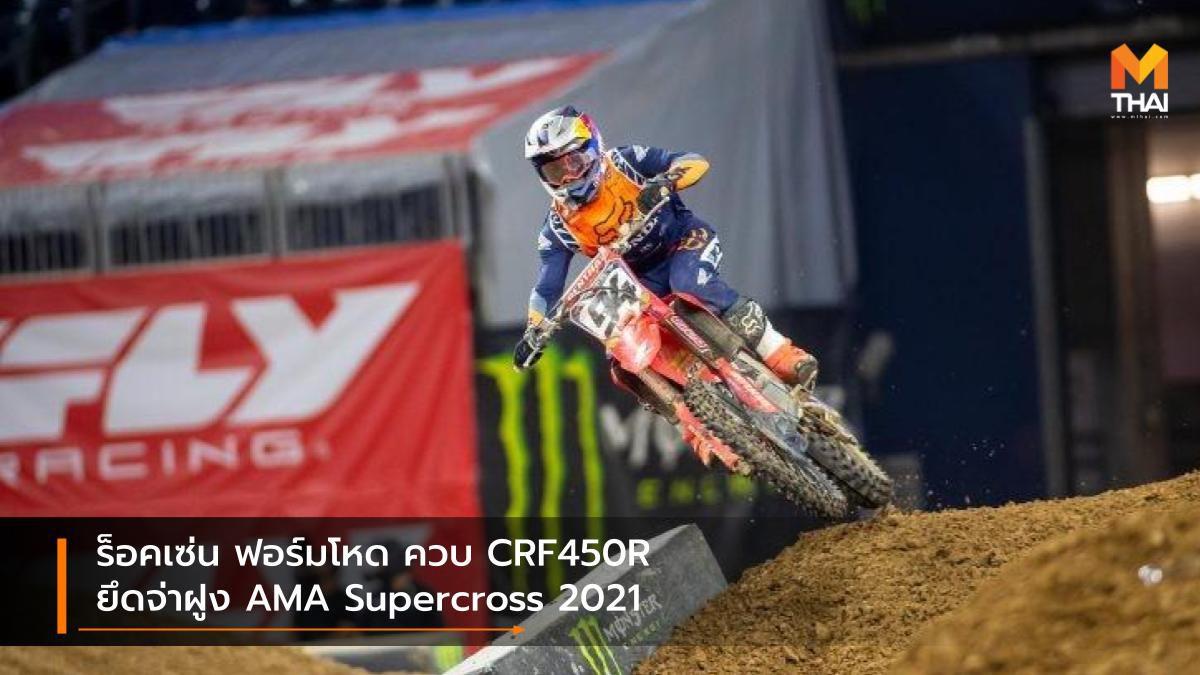 ร็อคเซ่น ฟอร์มโหด ควบ CRF450R ยึดจ่าฝูง AMA Supercross 2021