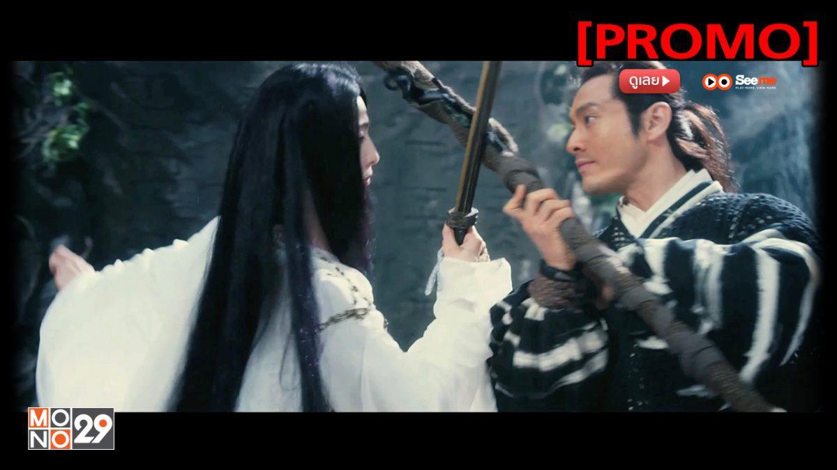 The White Haired Witch Of Lunar Kingdom เดชนางพญาผมขาว [PROMO]