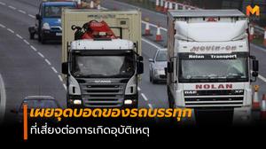 เตือนระวัง! จุดบอดของรถบรรทุก ที่เสี่ยงต่อการเกิดอุบัติเหตุ