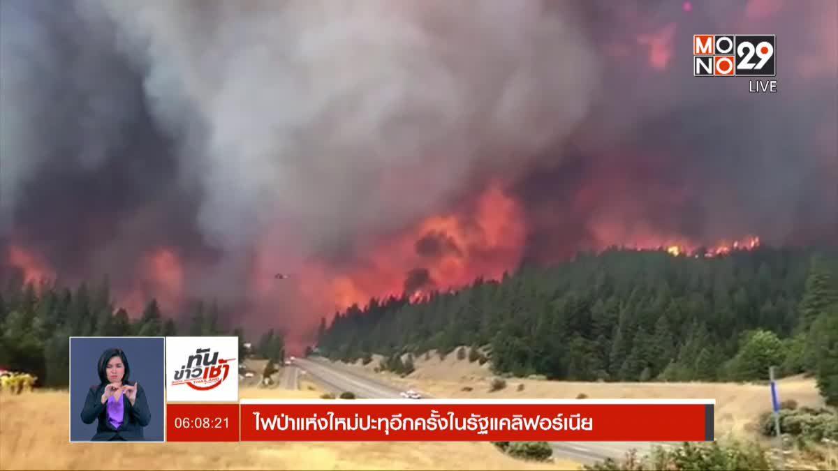 ไฟป่าแห่งใหม่ปะทุอีกครั้งในรัฐแคลิฟอร์เนีย