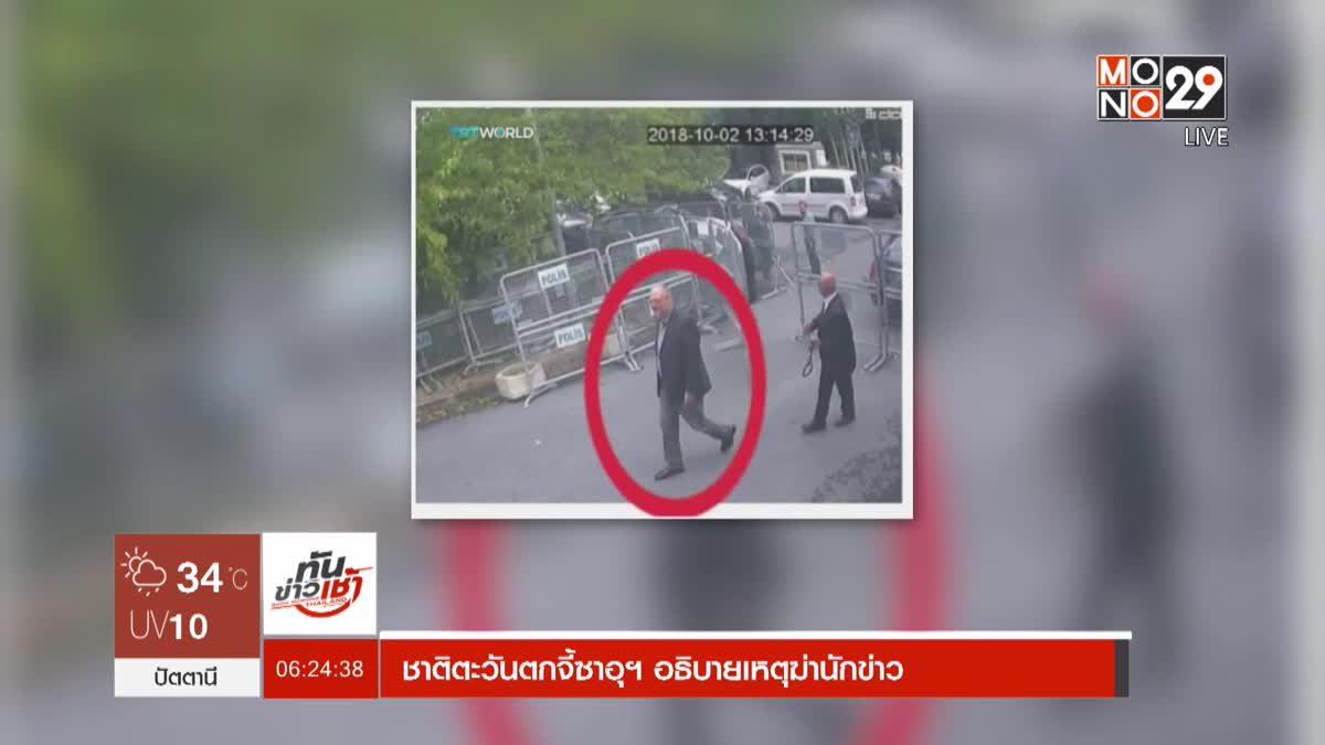 ชาติตะวันตกจี้ซาอุฯ อธิบายเหตุฆ่านักข่าว