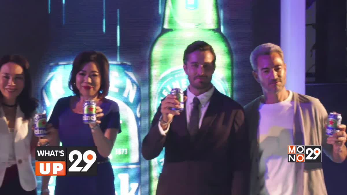 เปิดตัว เครื่องดื่มมอลต์ไม่มีแอลกอฮอล์ ตราไฮเนเก้น 0.0 อย่างเป็นทางการครั้งแรกในประเทศไทย