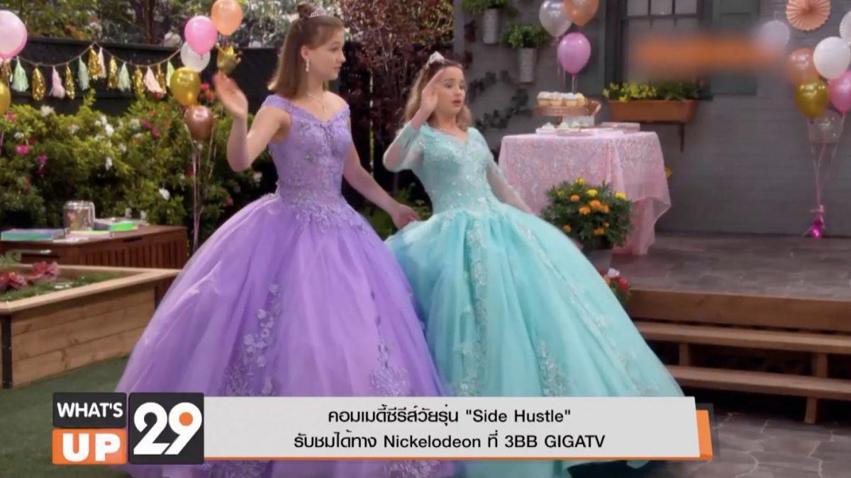"""คอมเมดี้ซีรีส์วัยรุ่น """"Side Hustle"""" รับชมได้ทาง Nickelodeon ที่ 3BB GIGATV"""