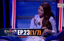 THE CHOICE THAILAND เลือกได้ให้เดต EP.23 [1/7]