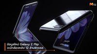 เผยข้อมูลกล้องหลัง Galaxy Z Flip  จะมากับกล้องหลัง 12 MP ไม่ใช่ 108MP