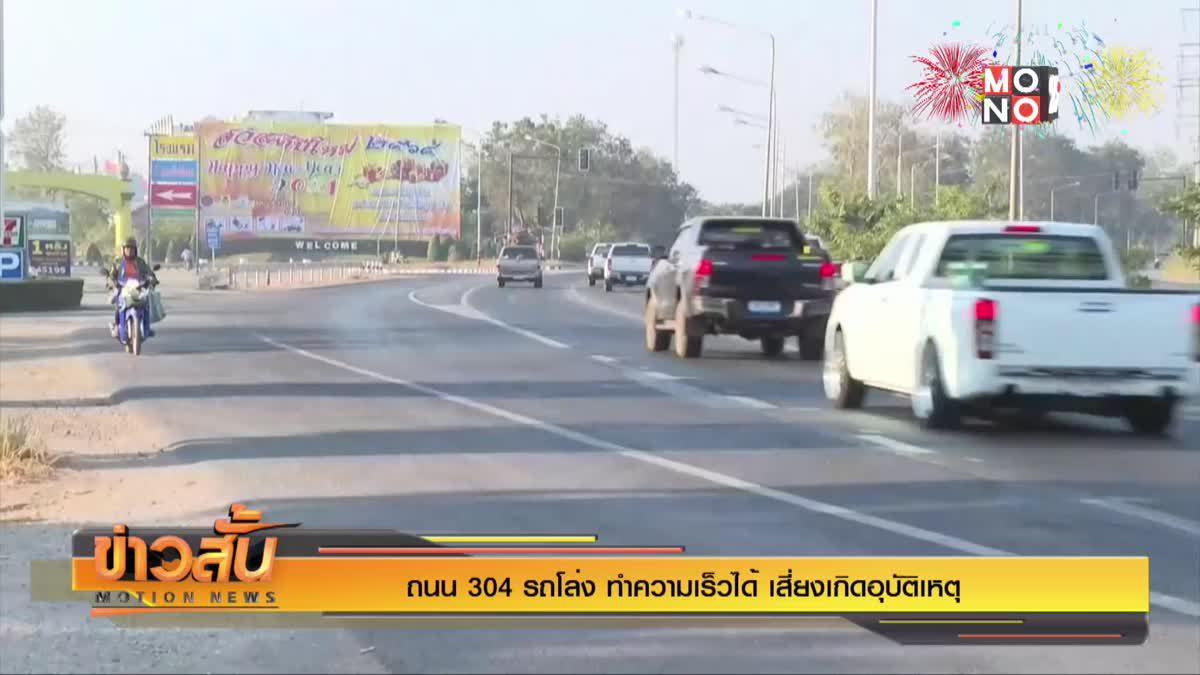 ถนน 304 รถโล่ง ทำความเร็วได้ เสี่ยงเกิดอุบัติเหตุ