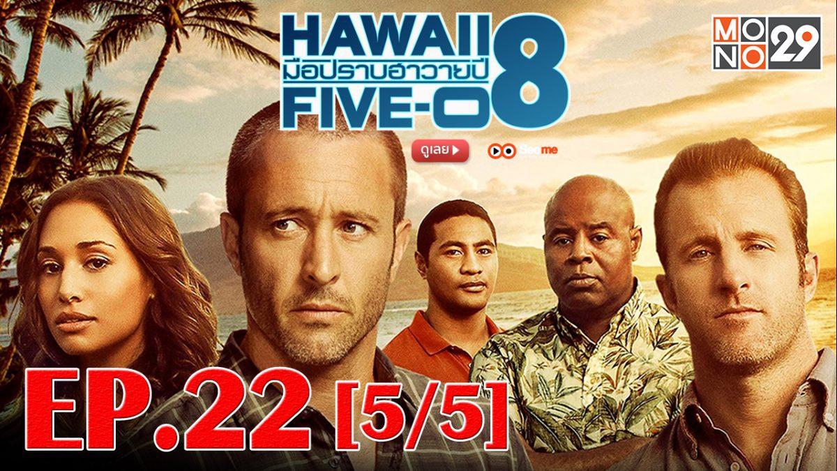 Hawaii Five-0 มือปราบฮาวาย ปี8 EP.22 [5/5]