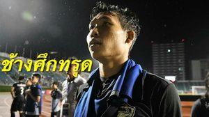 """ตัวหลัก! ช้างศึก ทีมชาติไทย U23 ทรุด """"สุริยา – พิธิวัต"""" ขอถอนตัวลุย M-150 CUP"""