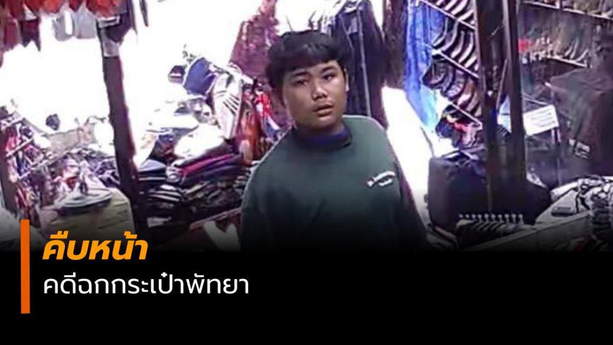 ผบก.เมืองชลแจง คดีฉกกระเป๋าพัทยา หลังแจ้งความแต่คดีไม่คืบ
