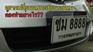 อยากเปลี่ยน เลขทะเบียนรถใหม่ ต้องทำอย่างไร เสียค่าธรรมเนียมเท่าไหร่ ??