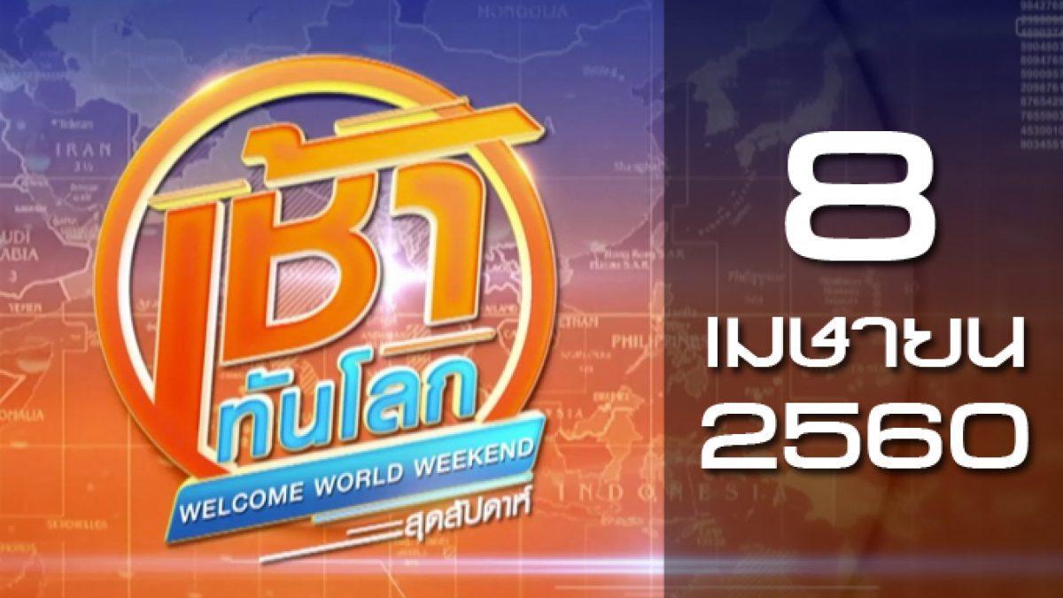 เช้าทันโลกสุดสัปดาห์ Welcome World Weekend 08-04-60
