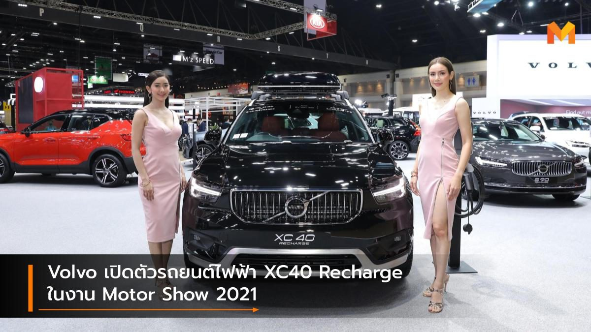 Volvo เปิดตัวรถยนต์ไฟฟ้า XC40 Recharge ในงาน Motor Show 2021