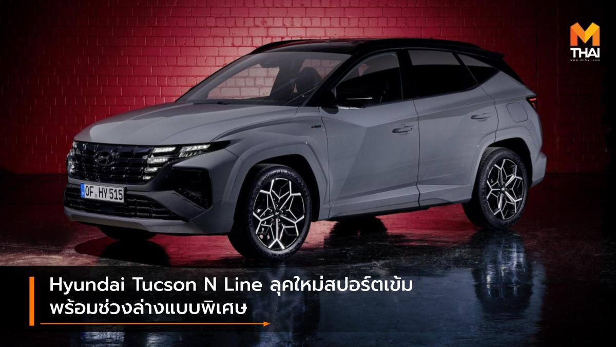 Hyundai Tucson N Line ลุคใหม่สปอร์ตเข้ม พร้อมช่วงล่างแบบพิเศษ