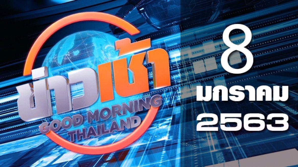 ข่าวเช้า Good Morning Thailand 08-01-63