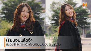 ยินดีกับ สาวมินมิน BNK48 คว้าเกียรตินิยมอันดับ 2 มหาวิทยาลัยรังสิต