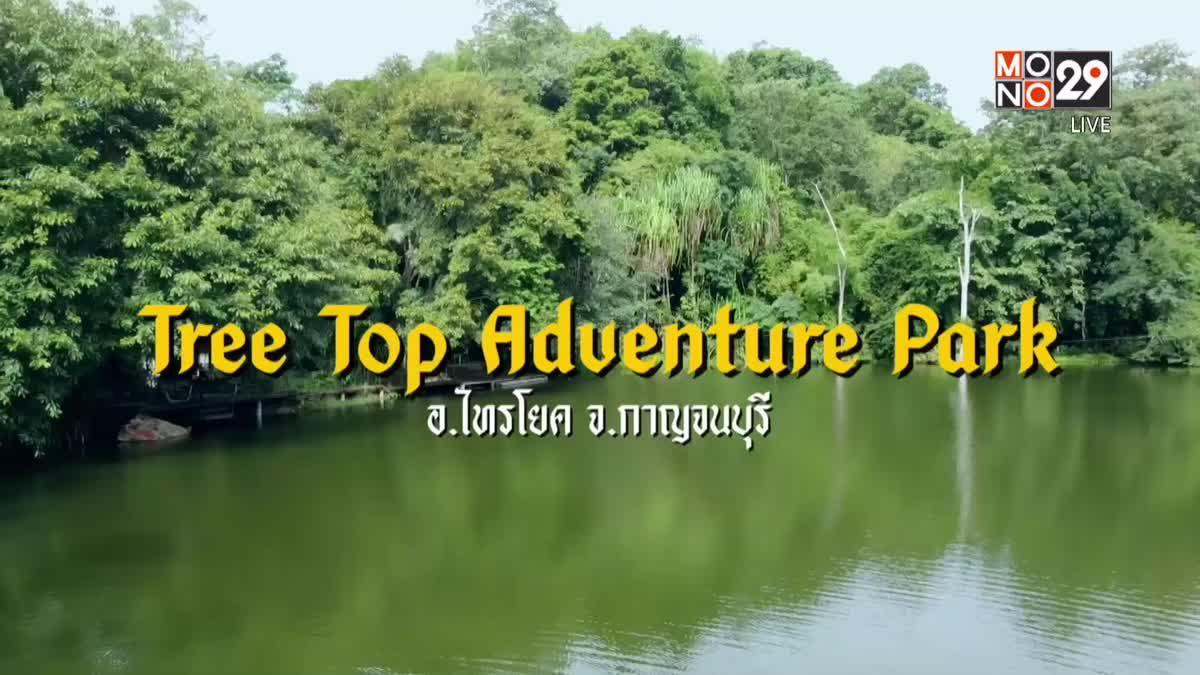 เที่ยว จ.กาญจนบุรี ไม่ได้มีแค่สะพานข้ามแม่น้ำแคว