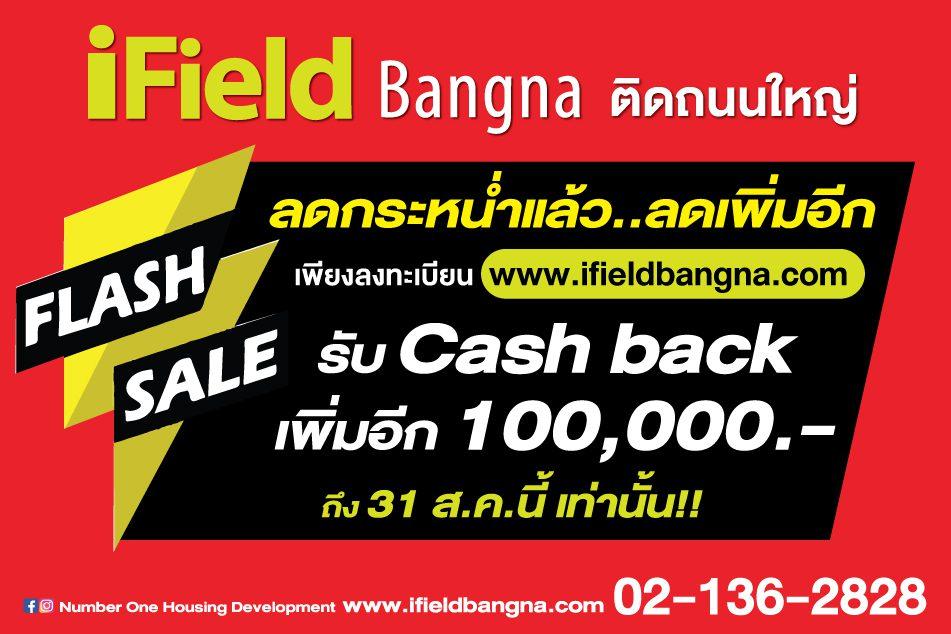ไอฟีลบางนา flash sale!! ลดแล้วลดเพิ่มอีก ลงทะเบียนรับแคชแบค 100,000 บาท ภายใน 31 ส.ค. นี้เท่านั้น