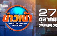 ข่าวเช้า Good Morning Thailand 27-10-63