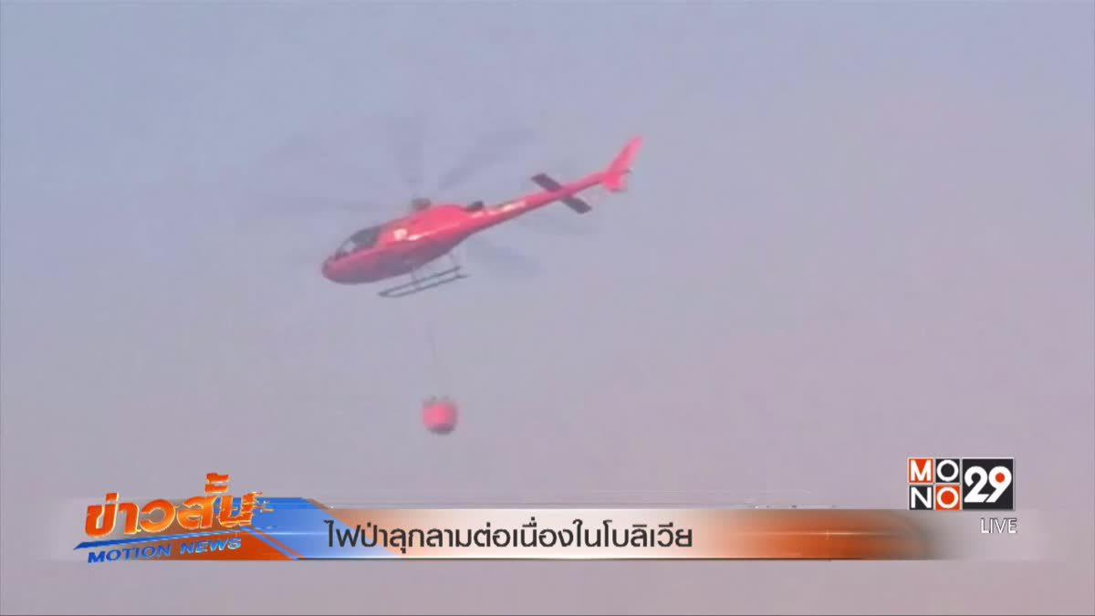 ไฟป่าลุกลามต่อเนื่องในโบลิเวีย