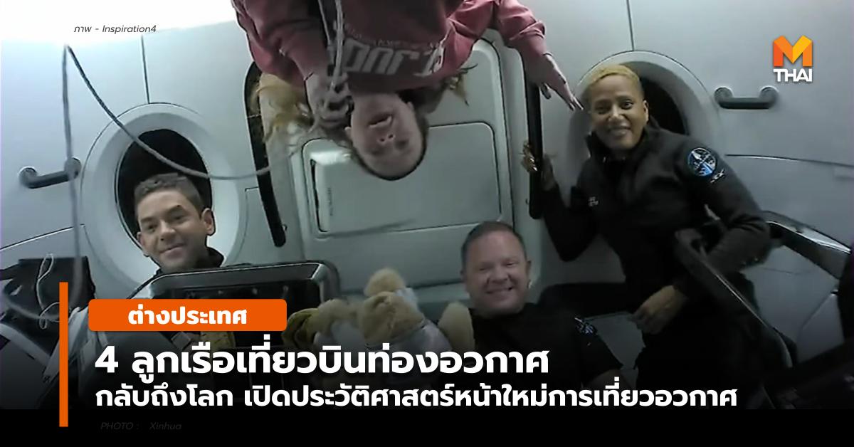 4 นักท่องอวกาศ ในเที่ยวบินแรกของพลเรือนกลับถึงพื้นโลกแล้ว