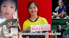 เปิดวาร์ป น้องพิ้งค์ วัย 12 นักแบดมินตันเด็กเก่งของไทย