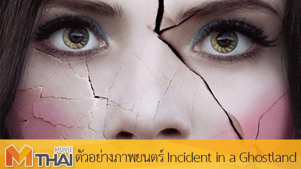 ตัวอย่างภาพยนตร์ Incident in a Ghostland บ้านตุ๊กตาดุ