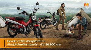 Honda CT125 สายลุยในตำนานเปิดตัวในไทยที่แรกของโลก เริ่ม 84,900 บาท